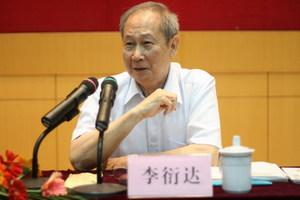 李衍达/中国科学院院士